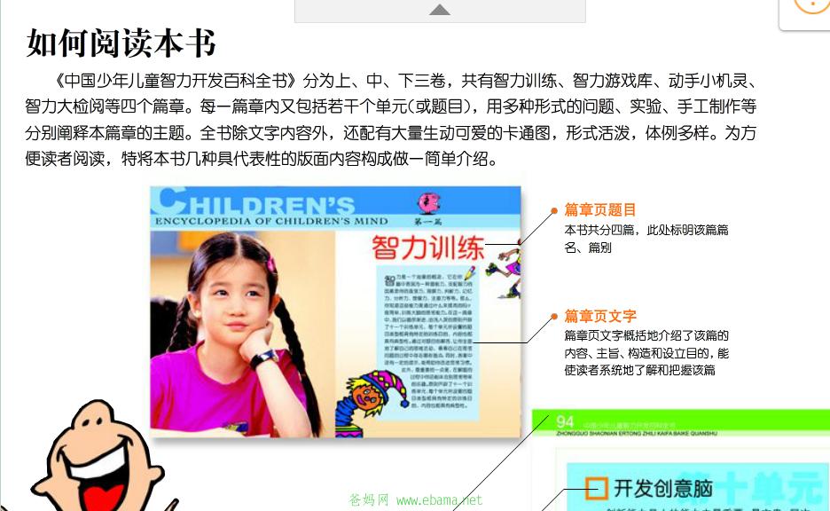 [图书]中国青少年百科