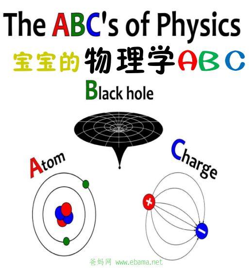 宝宝的物理学 6册全中英对照及MP3音频